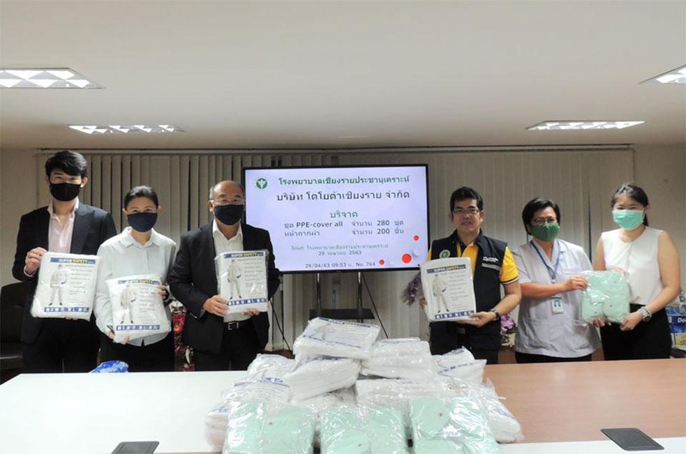 บริษัท โตโยต้าเชียงราย จำกัด มอบ ? ชุด PPE-Cover all จำนวน 280 ชุด ? หน้ากากผ้า จำนวน 200 ชิ้น  ให้กับ โรงพยาบาลเชียงรายประชานุเคราะห์